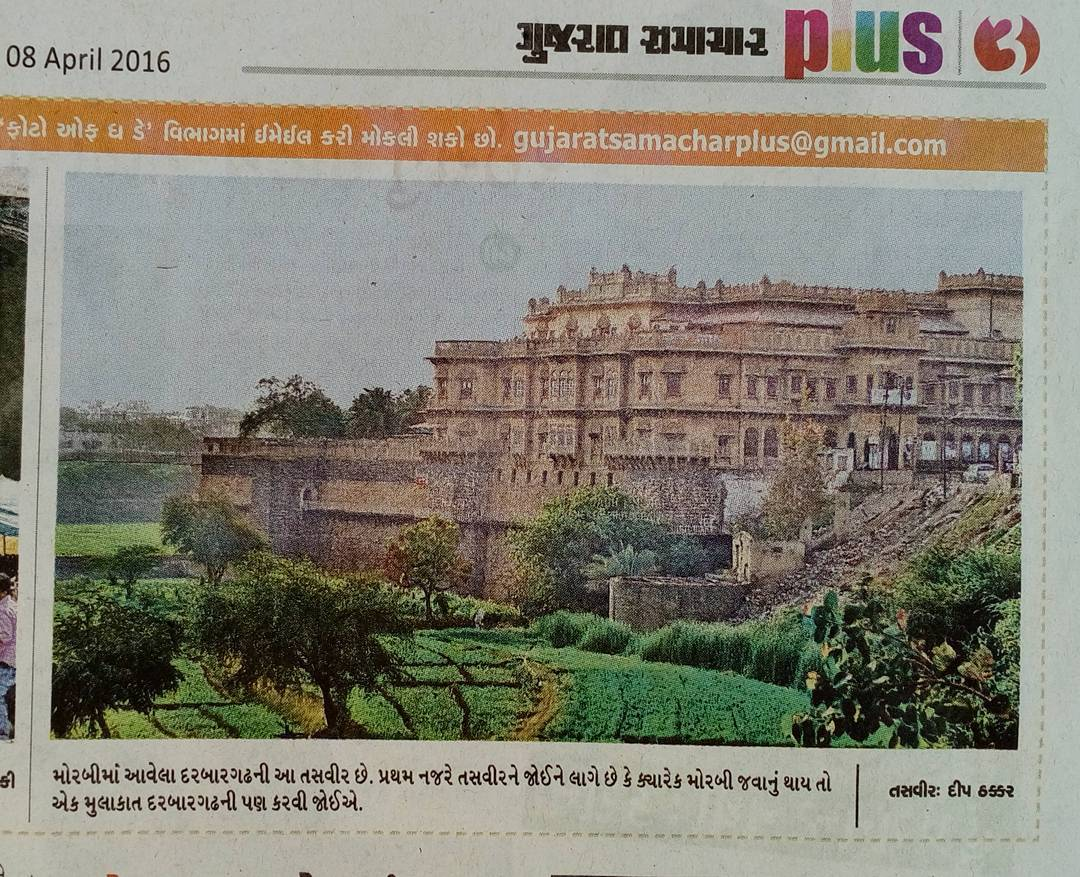 My click published in GUJARAT SAMACHAR PLUS  page 3.  Project Explore MORBI.. PLACE: DarbarGadh.. Thanks a lot GUJARAT SAMACHAR PEOPLE. #throwback #gujaratsamachar #gujaratsamacharplus #photooftheday #ahmedabad #dipsphotography #mementophotography  Dip's Photography Memento Photography